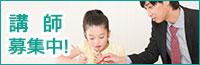 沖縄の家庭教師募集